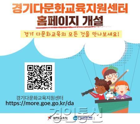 0908 경기도교육청, 33개 언어 지원 누리집 통해 소통(사진4).jpg