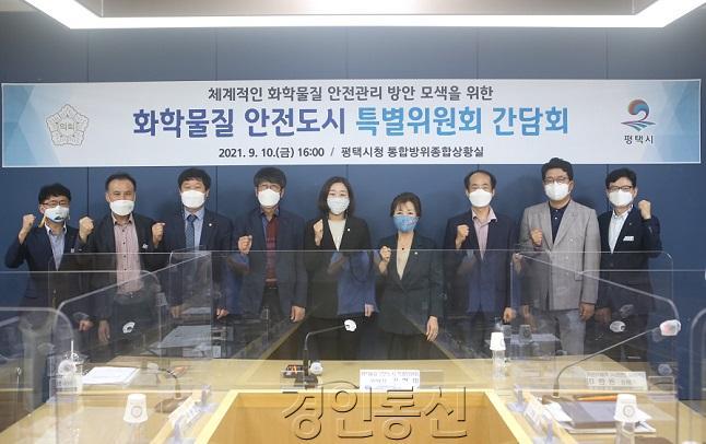 210910 평택(의회) 평택시의회 화학물질 안전도시 특별위원회, 간담회 개최 (1).jpg