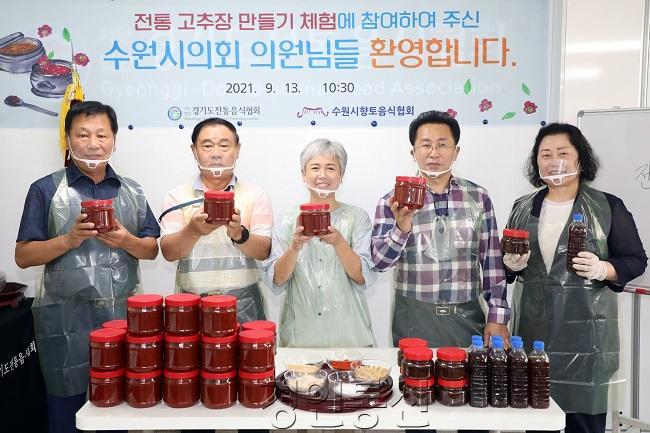20210913_수원시의회 '건강한 먹거리 연구회' 전통 고추장만들기 체험.jpg