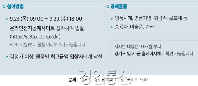 2021+경기도+압류동산+공매+포스터.png