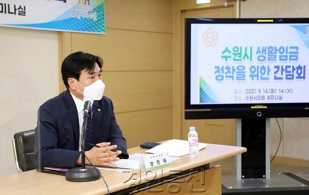 20210914_수원시의회 양진하 기획경제위원장, 생활임금 정착을 위한 간담회 실시 (2).jpg