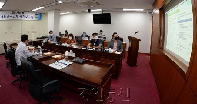 (20210914)오산시의회 중간보고회 개최 - 위탁팀.JPG