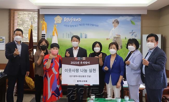210915 평택(의회) 평택시의회, 추석맞이 사회복지시설 간담회 개최.JPG