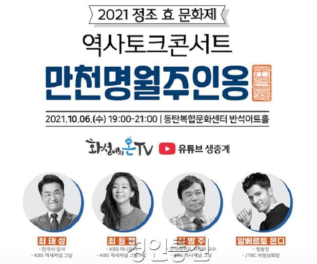 9-11. 화성시 역사토크콘서트 만천명월주인옹.jpg